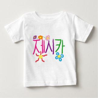 """Jessica"" in Korean Baby T-Shirt"
