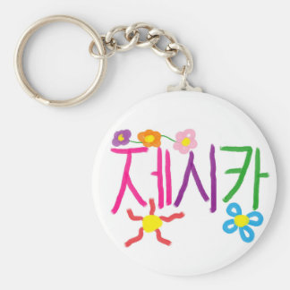 """Jessica"" in Korean Keychain"