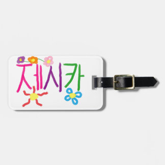 """Jessica"" in Korean Luggage Tag"