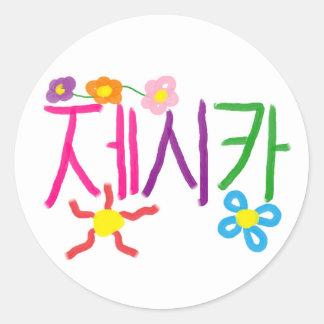 """""""Jessica"""" in Korean Round Sticker"""