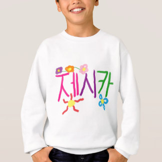 """Jessica"" in Korean Sweatshirt"