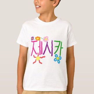 """Jessica"" in Korean T-Shirt"