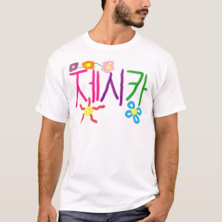 """Jessica"" in Korean T-Shirt"