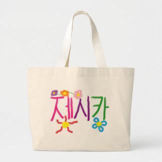 Jessica Large Tote Bag