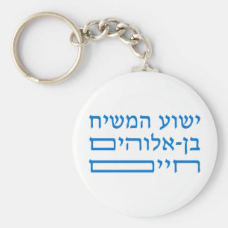 Jesus Christ, the Son of the living God  in Hebrew Keychain