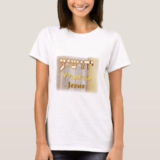 Jesus in Hebrew (Yeshua) T-Shirt