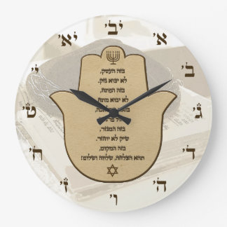 Jewish Blessing for Business In Hebrew Ivrit Large Clock