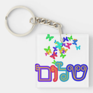 Jewish Gift, Keychain, Hebrew Double-Sided Square Acrylic Keychain
