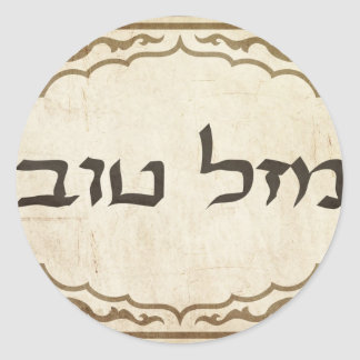 Jewish Mazel Tov Hebrew Good Luck Classic Round Sticker