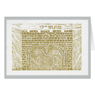 Jewish New Year card Psalm 118:19