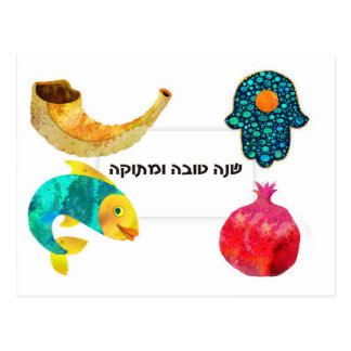 "Jewish New Year's card  ,  with ""Hamsa"" ""rimon"" ""f"