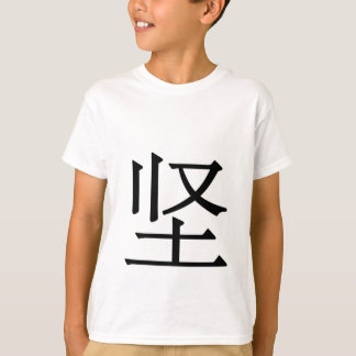 jiān - 坚 (strong) T-Shirt