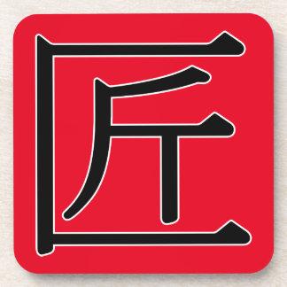 jiàng - 匠 (craftsman) beverage coasters