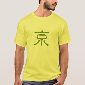 Jing (Beijing District) T-Shirt