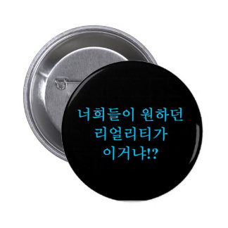Jjong - Is this the reality you wanted?! Hangeul 2 Inch Round Button