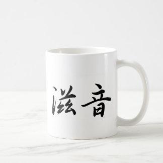 John In Japanese is Coffee Mug