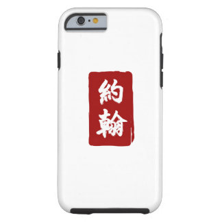 John Translated to Beautiful Chinese Glyphs Tough iPhone 6 Case