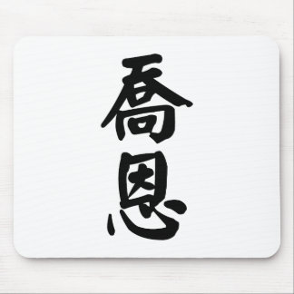 Jon written in Chinese Mouse Pad