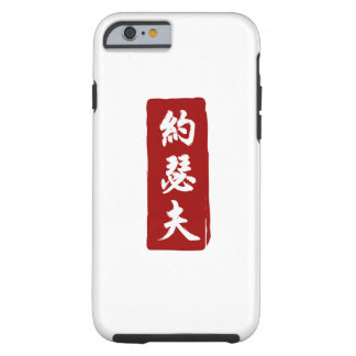 Joseph Translated to Beautiful Chinese Glyphs Tough iPhone 6 Case
