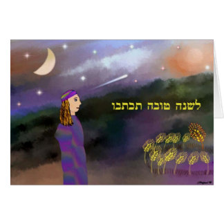 Joseph's Dreams Rosh Hashana Card