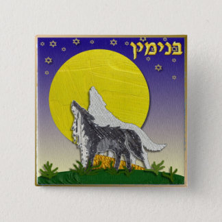 Judaica 12 Tribes Of Israel Benjamin 2 Inch Square Button