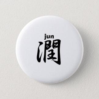 Jun jun 2 inch round button