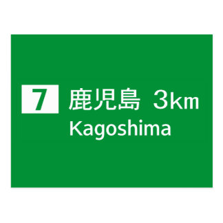 Kagoshima, Japan Road Sign Postcard