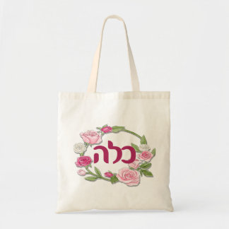 Kallah Jewish Bride Hebrew Tote bag