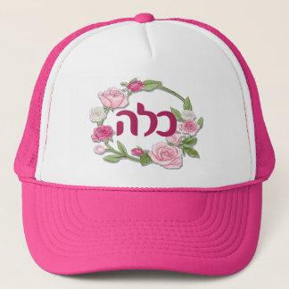 Kallah Jewish Bride Hebrew Trucker Hat