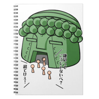 Kamakura type DB2 reforming English story Kamakura Notebook