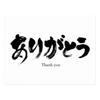 [Kana] Thank you Postcard