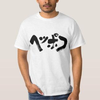 [Kana] useless T-Shirt