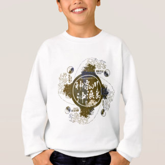 Kanagawa open sea 浪 reverse side sweatshirt