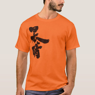 [Kanji] a clear and cloudless sky T-Shirt