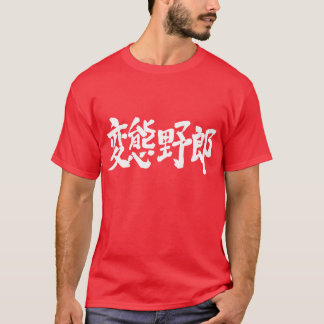 [Kanji] Abnormal male T-Shirt