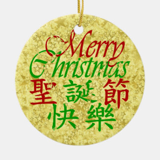 Kanji and English Ceramic Ornament