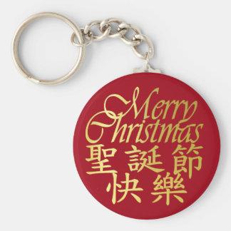 Kanji and English Keychain