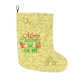 Kanji and English Large Christmas Stocking