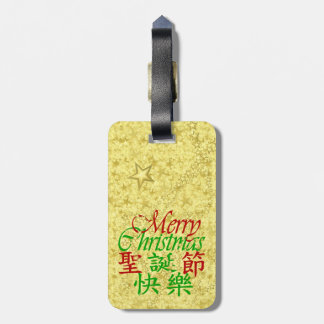 Kanji and English Luggage Tag
