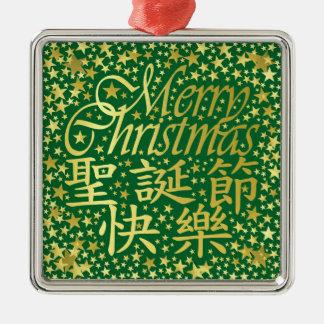 Kanji and English Metal Ornament