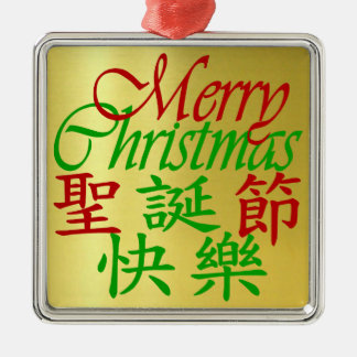 Kanji and English Metal Ornament