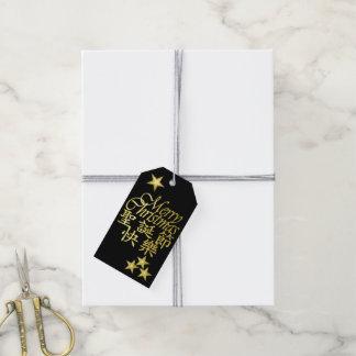 Kanji and English Pack Of Gift Tags