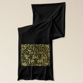 Kanji and English Scarf