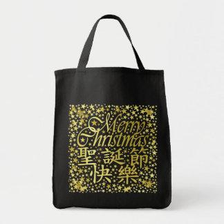 Kanji and English Tote Bag
