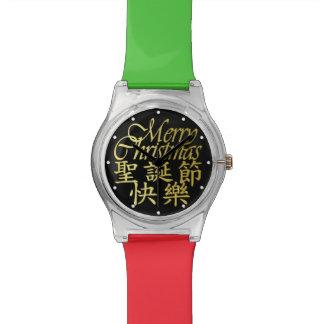 Kanji and English Watch