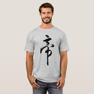 "kanji and mikado, ""the emperor"", shodo and T-Shirt"