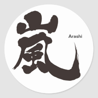 [Kanji] Arashi Classic Round Sticker