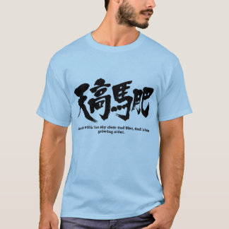 [Kanji] Autumn with the sky clear and blue, and T-Shirt
