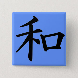 Kanji Character for Peace Monogram 2 Inch Square Button
