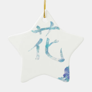 Kanji Design/flower with watercolor Ceramic Star Ornament